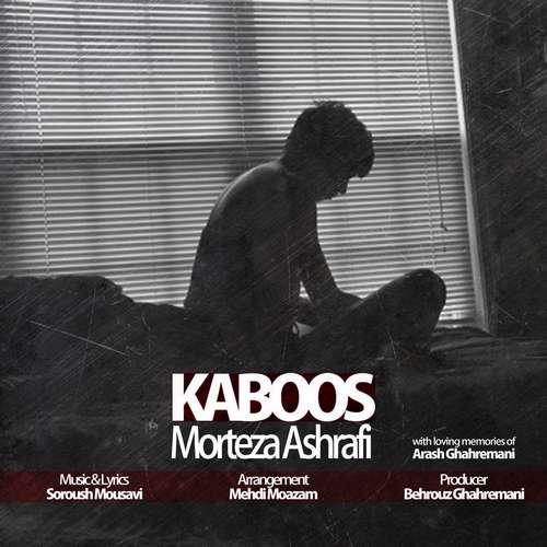 دانلود آهنگ جدید مرتضی اشرفی به نام کابوس