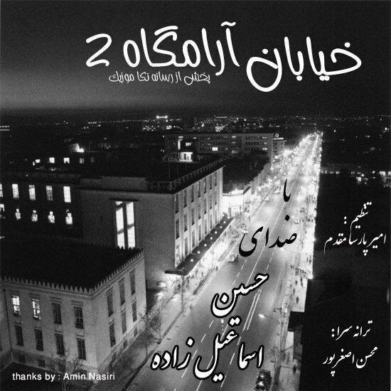 دانلود آهنگ جدید مازندرانی حسین اسماعیل زاده به نام خیابان آرامگاه 2
