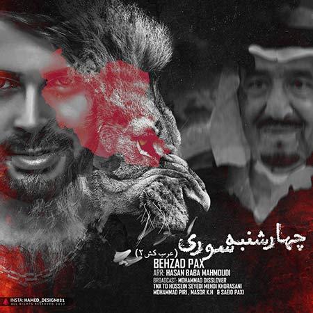 دانلود آهنگ جدید بهزاد پکس به نام عرب کش ۲
