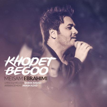 دانلود آهنگ جدید میثم ابراهیمی به نام خودت بگو