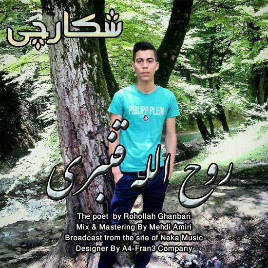 دانلود آهنگ جدید مازندرانی روح الله قنبری به نام شکارچی