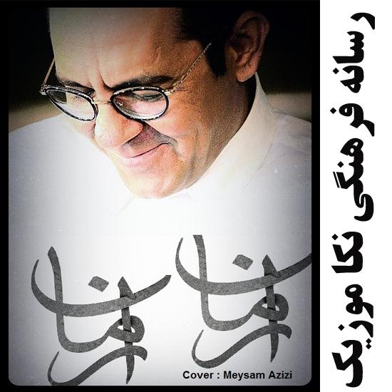 دانلود آهنگ زیبا کرمانجی محسن میرزاده به نام ارمان ارمان
