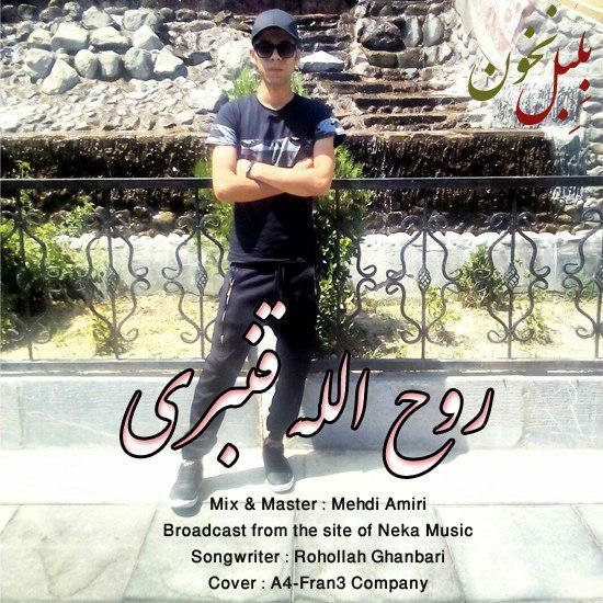 دانلود آهنگ جدید مازندرانی روح الله قنبری به نام بلبل نخون