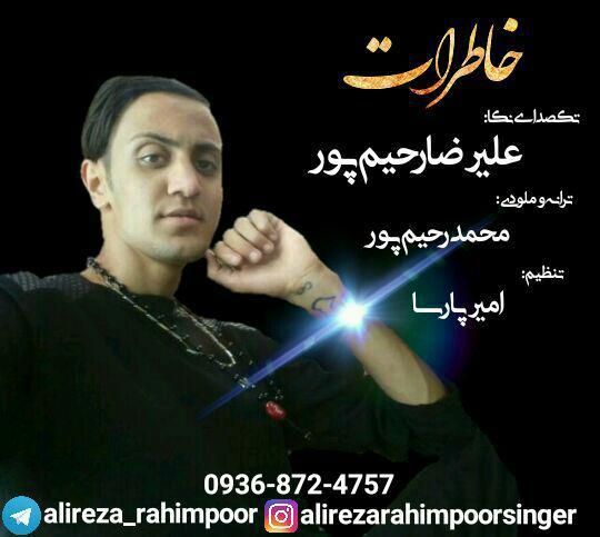 دانلود آهنگ جدید مازندرانی علیرضا رحیم پور به نام خاطرات