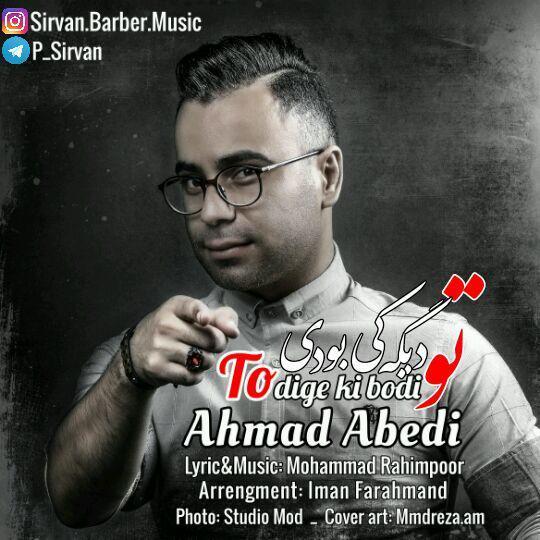 دانلود آهنگ جدید احمد عابدی به نام تو دیگه کی بودی
