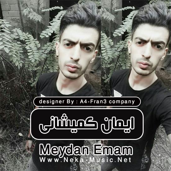 دانلود آهنگ جدید مازندرانی ایمان کمیشانی به نام میدان امام