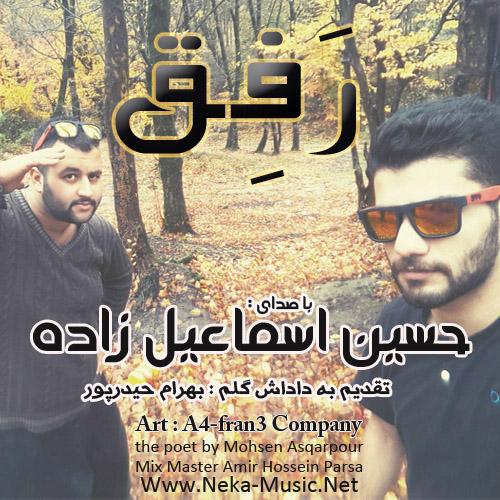 دانلود آهنگ جدید مازندرانی حسین اسماعیل زاده به نام رفق
