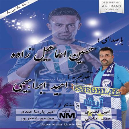 دانلود آهنگ جدید استقلالی حسین تاجی به نام شاهی شاهی دادا