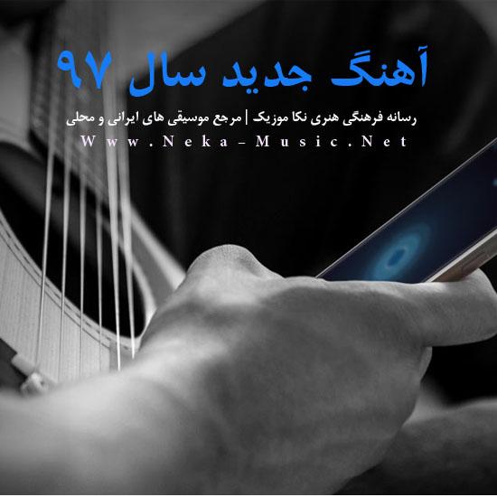 دانلود آهنگ های مازندرانی جدید خوانندگان نکایی 97
