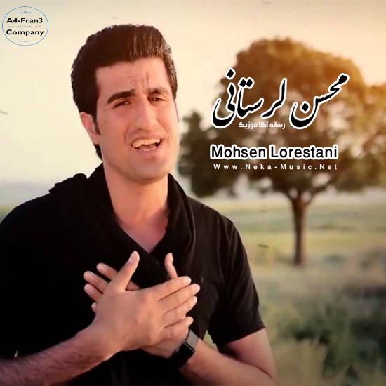 دانلود آهنگ های جدید محسن لرستانی 97