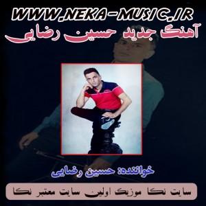 دانلود سه آهنگ جدید با خوانندگی حسین رضایی
