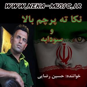 آلبوم نکا ته پرچم بالا با صدای حسین رضایی
