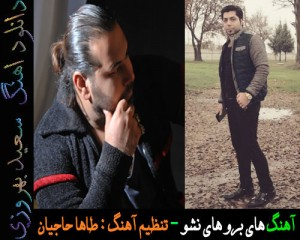 saeid-behrozi-hay-bero-hay-nasho