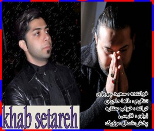 saeid-behrozi-khab-setareh