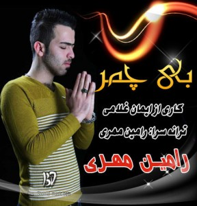 Ramin-Mehri_Bi-Chamar