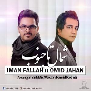 Iman Fallah - Shomal Ta Jonob (Ft Omid Jahan)