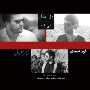 Amir-Maroofi-Delam-Tang-Mishe-Ft-Farid-Ahmadi