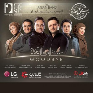 Arian-Band-Good-Bye-Demo-Album