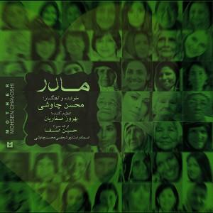 دانلود جدیدترین آهنگ محسن چاوشی به نام مادر