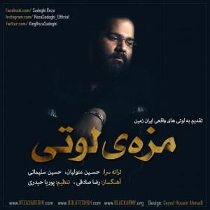 Reza-Sadeghi-Mazeye-Looti.mp3