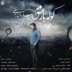 Sasan-Yousefi-Kole-Bare-Eshgh-3bcaa808c43078d7ad3efd71b35f7f9e