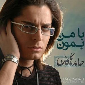 حامد هاکان به نام با من بمون