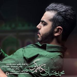 محمد بختیاری به نام نگاهم کن