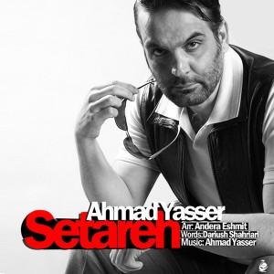 احمد یاسر با نام ستاره