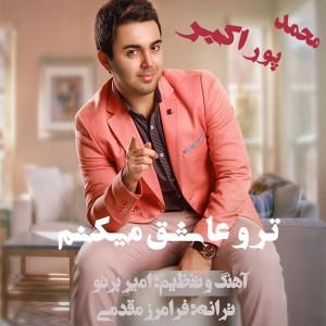 محمد پوراکبر با نام من تورو عاشق میکنم