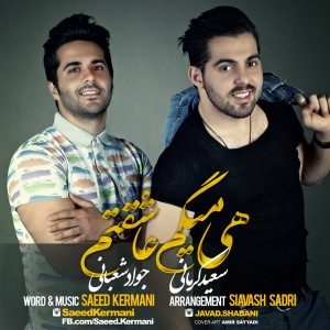 سعید کرمانی با نام هی میگم عاشقتم