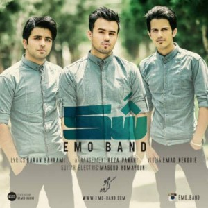 Emo Band به نام شک