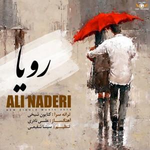 علی نادری با نام رویا