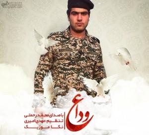 کلیپ تصویری آهنگ محمد رحمتی با نام وداع
