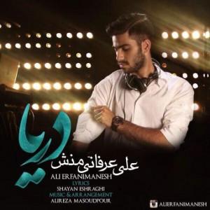 علی عرفانی منش با نام دریا