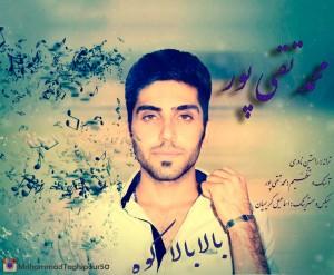 محمد تقی پور بنام بالا بالا کوه