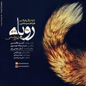 امیر عظیمی به نام روباه
