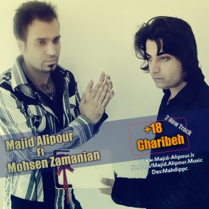 مجید علیپور ومحسن زمانیان به نام +18