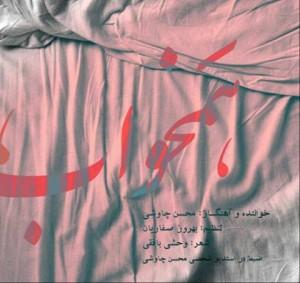 دانلود آهنگ جدید محسن چاوشی به نام همخواب
