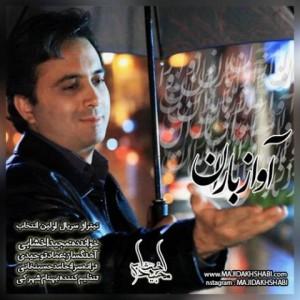 مجید اخشابی به نام آواز باران