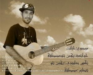 بهمن تتو به نام خیانت