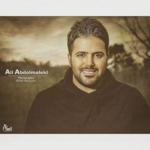 علی عبدالمالکی به نام تو با منی