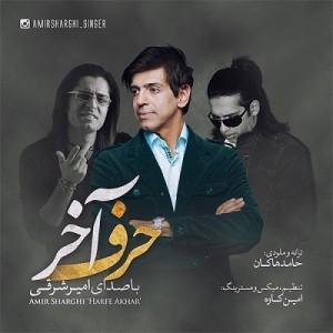 حامد هاکان به نام حرف آخر
