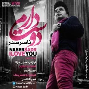ناصر صدر به نام دوست دارم