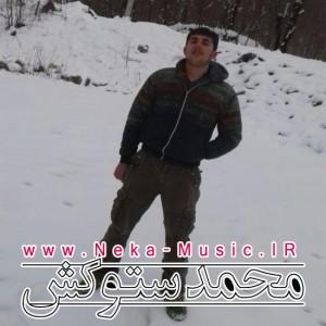 محمد ستوکش به نام نامرد یار