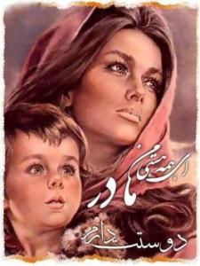 دانلود آهنگ جدید محسن یاحقی به نام دعا کن مادرم