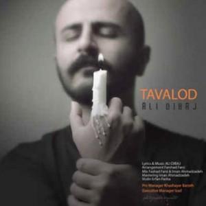 دانلود آهنگ جدید علی دیباج به نام تولد