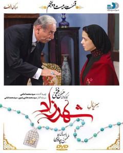 دانلود با کیفیت عالی قسمت 25 سریال شهرزاد