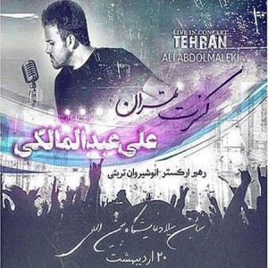کنسرت علی عبدالمالکی دوشنبه ۲۰ اردیبهشت 95 در تهران