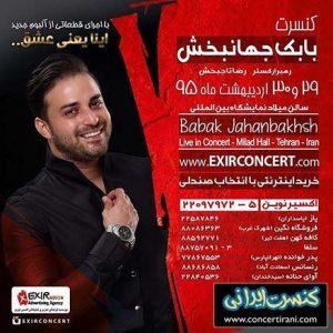 کنسرت 29 و 30 اردیبهشت بابک جهانبخش در تهران