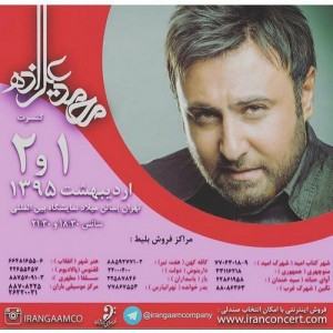 کنسرت محمد علیزاده 95 تهران 1 و 2 اردیبهشت